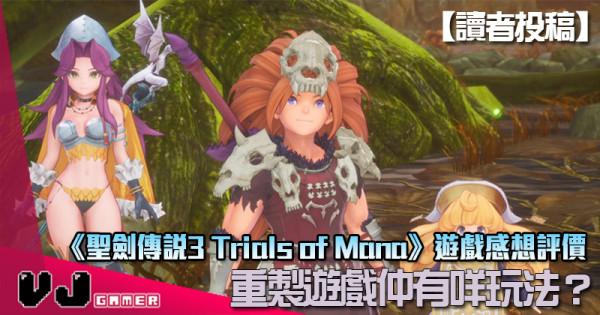 【讀者投稿】《聖劍傳說3 Trials of Mana》遊戲感想評價 | 重製遊戲仲有咩玩法?