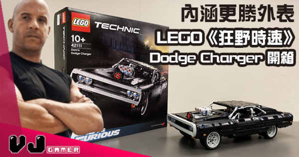 【玩物評測】內涵更勝外表 LEGO《狂野時速》Dodge Charger 開箱
