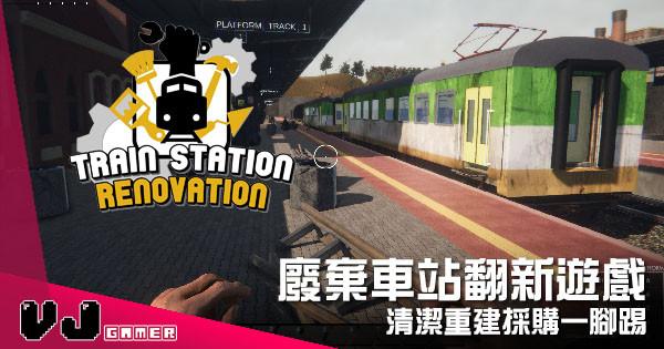 【遊戲新聞】廢棄車站翻新遊戲 《Train Station Renovation》清潔重建採購一腳踢