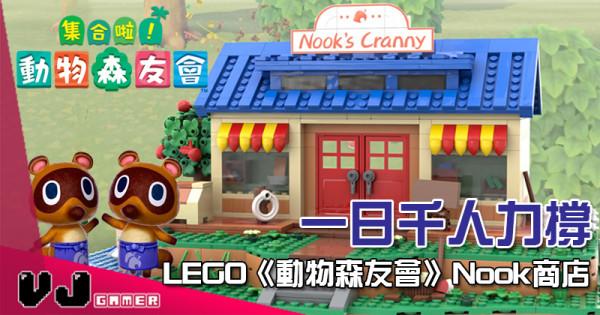 【玩物花絮】 一日千人力撐 LEGO《動物森友會》Nook商店