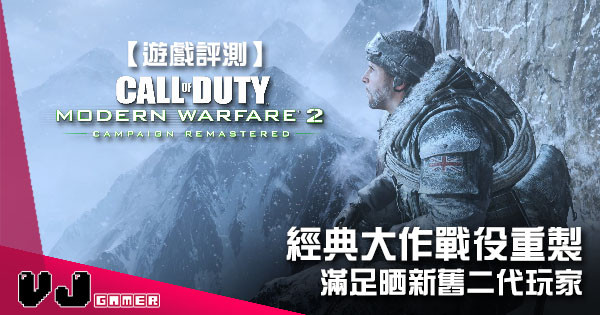 【遊戲評測】經典大作戰役重製 《COD: Modern Warfare 2》滿足晒新舊二代玩家