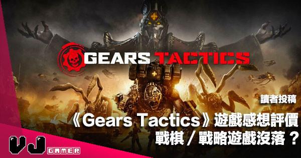 【讀者投稿】《Gears Tactics》遊戲感想評價: 戰棋/戰略遊戲沒落?