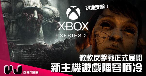 【遊戲新聞】微軟反擊戰正式展開 「Xbox Series X」遊戲陣容公開!
