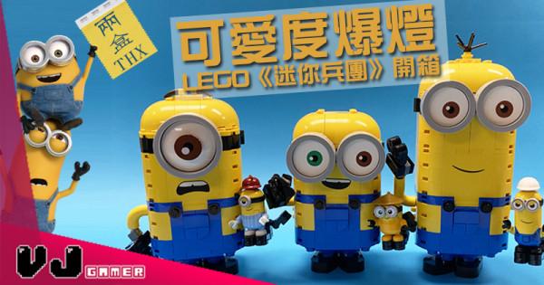 【玩物評測】可愛度爆燈 LEGO《迷你兵團》開箱