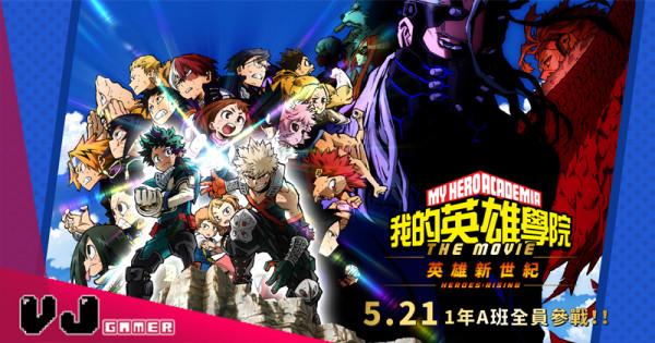 【PR】《我的英雄學院劇場版:英雄新世紀》口碑全球發酵  5.21上映再掀英雄熱!