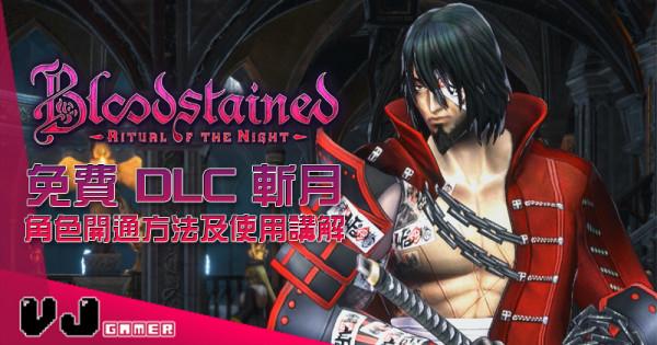 【讀者投稿】《血咒之城:暗夜儀式》免費DLC 斬月角色開通方法及講解 | DLC的迷思
