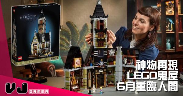 【LEGO快訊】神物再現 LEGO鬼屋 6月重臨人間