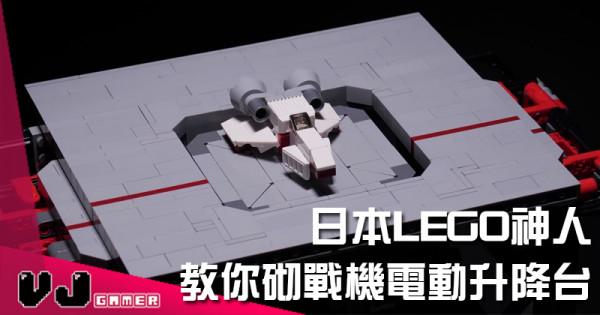 【玩物花絮】宅到不得了 日本LEGO神人教你砌電動戰機升降台