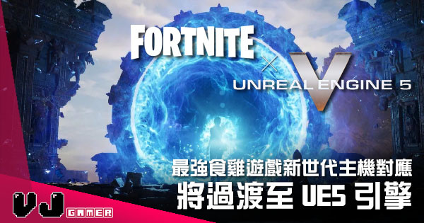 【遊戲新聞】最強食雞遊戲新世代主機對應 《Fortnite》將過渡至 Unreal 5 引擎