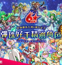 【PR】《怪物彈珠》台灣6週年感謝祭開跑! 有機會獲得人氣角色迷你簽名板!