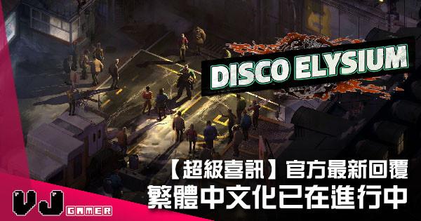 【遊戲新聞】《Disco Elysium》官方最新回覆 繁體中文化已正在進行中!