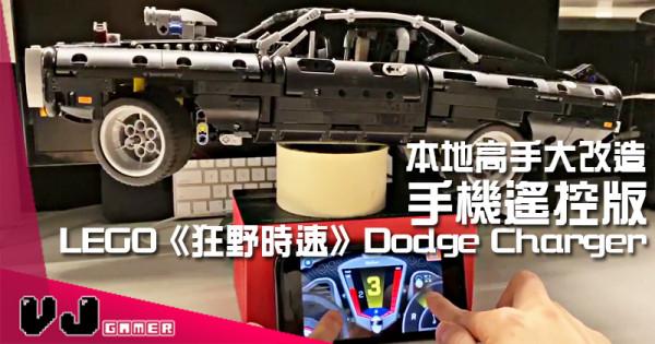 【玩物花絮】本地高手大改造 手機遙控版LEGO《狂野時速》Dodge Charger