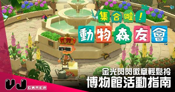 【遊戲新聞】金光閃閃徽章輕鬆拎 《動物森友會》博物館活動指南