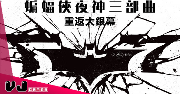 【PR】《蝙蝠俠》「夜神三部曲」俠影再現大銀幕 IMAX巨幕版同步震撼回歸!