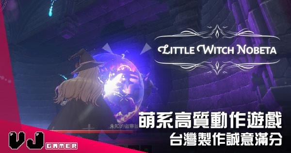 【遊戲介紹】萌系高質動作遊戲 《小魔女諾貝塔》台灣製作誠意滿分