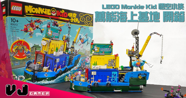 【玩物評測】藝高人膽大 LEGO Monkie Kid 悟空小俠 萬能海上基地 開箱