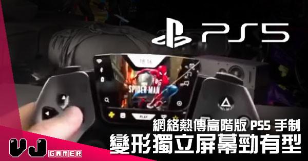 【遊戲新聞】網絡熱傳高階版PS5手制 變形獨立屏幕勁有型