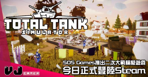【PR】505 Games推出二次大戰模擬遊戲《Total Tank Simulator》 今日正式登陸Steam