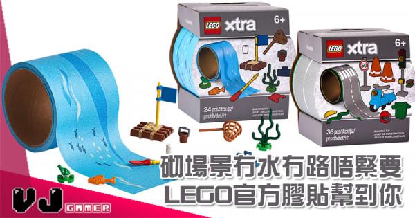 【LEGO快訊】砌場景冇水冇路唔緊要 官方膠貼幫到你
