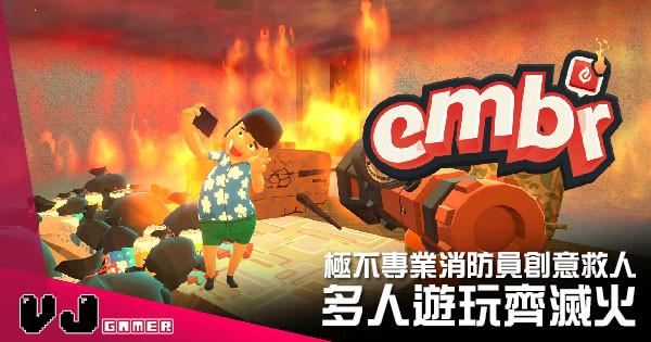 【遊戲新聞】極不專業消防員 《滅火先鋒》多人遊玩齊滅火