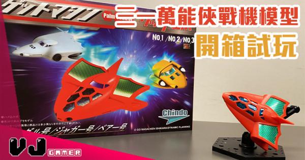 【玩物花絮】開箱試玩 三一萬能俠戰機模型