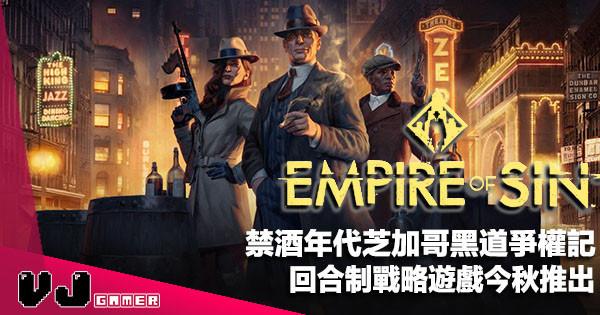 【遊戲介紹】禁酒年代芝加哥黑道爭權記《罪惡帝國》回合制戰略遊戲今秋推出