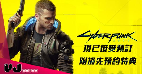 【PR】《Cyberpunk 2077》現已接受預訂 附搶先預約特典