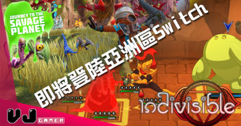 【PR】《Indivisible》及《Journey to the Savage Planet》即將登陸亞洲區Switch