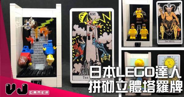 【玩物花絮】日本LEGO達人 拼砌立體塔羅牌