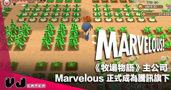 【遊戲新聞】《牧場物語》主公司 Marvelous 正式成為騰訊旗下