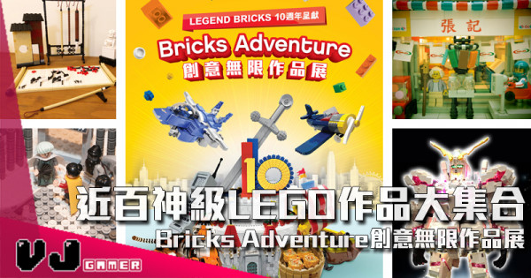 【PR】近百神級LEGO作品大集合 Bricks Adventure創意無限作品展