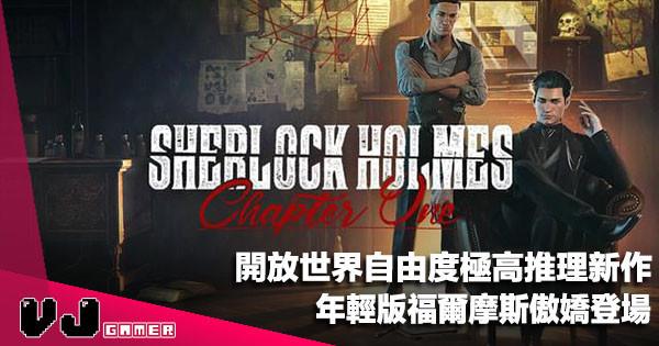【遊戲新聞】開放世界自由度極高推理新作《Sherlock Holmes Chapter One》年輕版福爾摩斯傲嬌登場