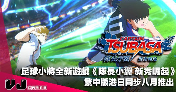 【PR】足球小將全新遊戲《隊長小翼 新秀崛起》繁中版港日同步八月推出