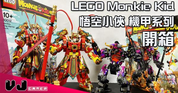 【玩物評測】原來呢隻先係正! LEGO Monkie Kid 悟空小俠 機甲系列 開箱