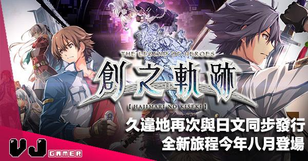 【PR】久違地再次與日文同步發行《英雄傳說 創之軌跡》全新旅程今年八月登場