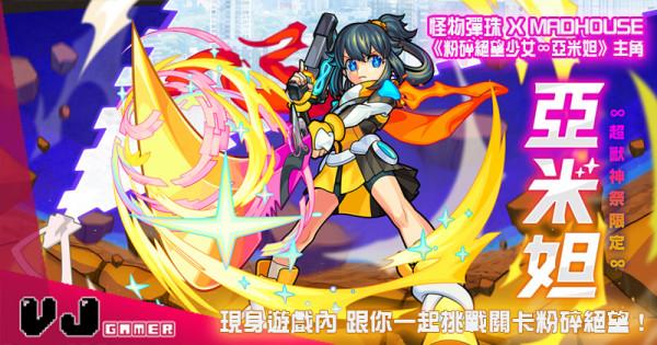 【PR】怪物彈珠 X MADHOUSE 《粉碎絕望少女∞亞米妲》主角「亞米妲」現身遊戲內要跟你一起挑戰關卡粉碎絕望!