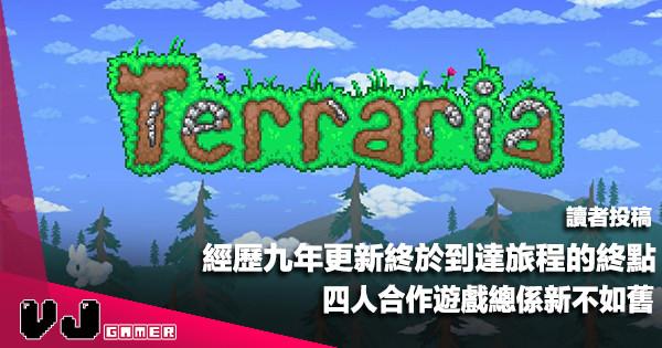 【讀者投稿】《Terraria 泰拉瑞亞》經歷九年更新終於到達旅程的終點|四人合作遊戲總係新不如舊