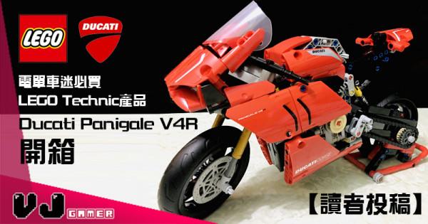 【讀者投稿】電單車迷必買嘅LEGO Technic產品 42107 Ducati Panigale V4R 開箱