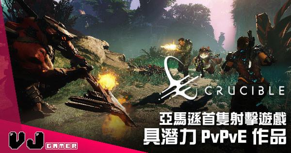 【遊戲介紹】亞馬遜首隻射擊遊戲 《Crucible》具潛力 PvPvE 作品