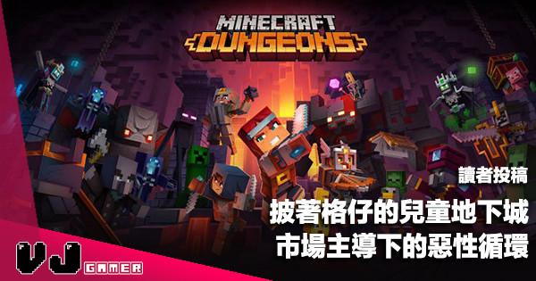 【讀者投稿】《Minecraft Dungeons》披著格仔的兒童地下城 | 市場主導下的惡性循環
