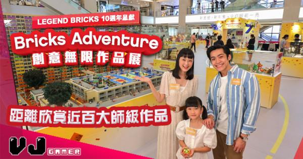 【PR】Bricks Adventure創意無限作品展 距離欣賞近百大師級作品