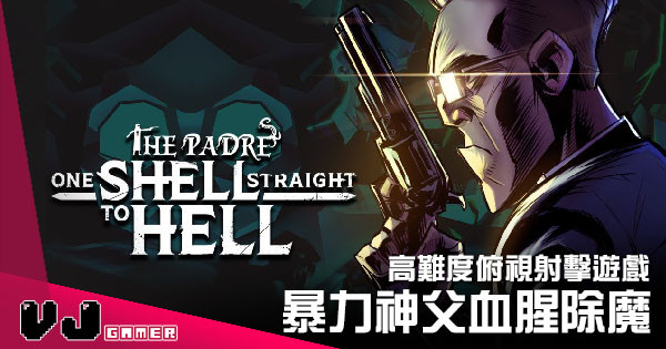 【遊戲新聞】高難度俯視射擊遊戲 《One Shell Straight To Hell》暴力神父血腥除魔