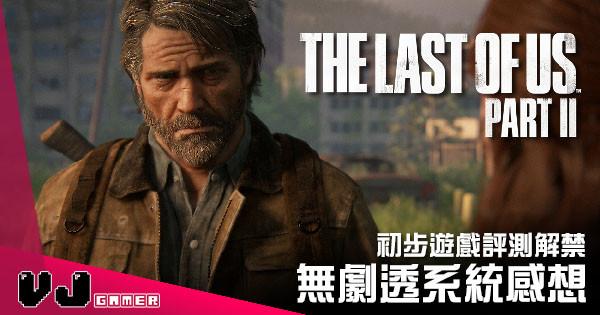 【遊戲評測】初步遊戲評測解禁 《The Last of Us Part II》無劇透系統感想