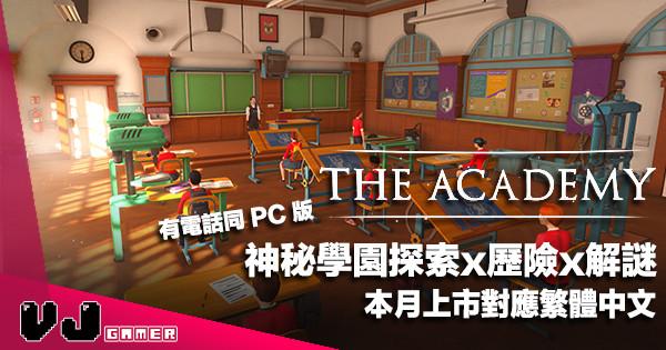 【遊戲介紹】神秘學園探索x歷險x解謎《The Academy》本月上市對應繁體中文