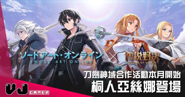 【遊戲新聞】《傳說對決》桐人及亞絲娜登場 《刀劍神域》合作活動本月開始