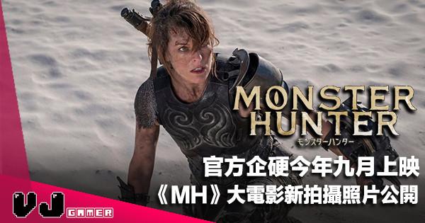 【影視新聞】官方企硬今年九月上映《Monster Hunter》大電影新拍攝照片公開