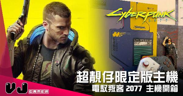 【遊戲新聞】超靚仔限定版主機 《Cyberpunk 2077》Xbox One X 開箱