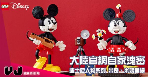 【LEGO快訊】大陸官網自洩 迪士尼人物系列 米奇、米妮登場