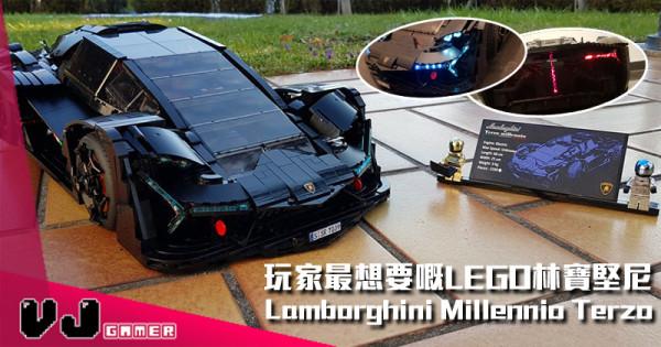 【玩物花絮】玩家最想要嘅LEGO林寶堅尼 Lamborghini Millennio Terzo
