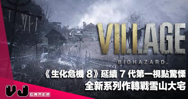 【遊戲新聞】延續七代第一視點驚慄《生化危機 8:Village》全新系列作轉戰雪山大宅